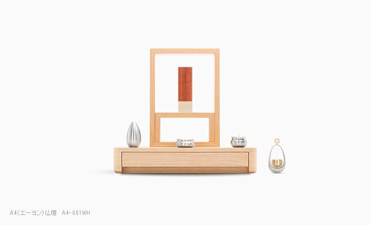 森の位牌 3.5寸 レッドハート 限定銘木・天然木 お仏壇との組合せイメージ