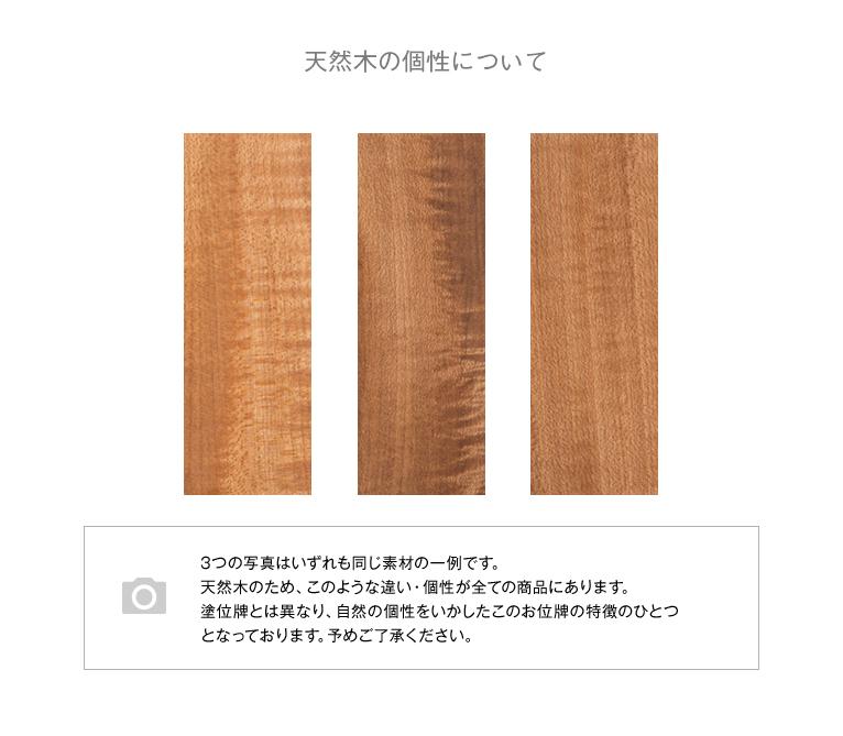 木の特徴 素材ごと・個体ごと