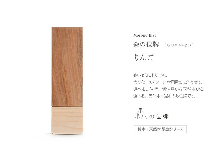 森の位牌 3.5寸 りんご 限定銘木・天然木