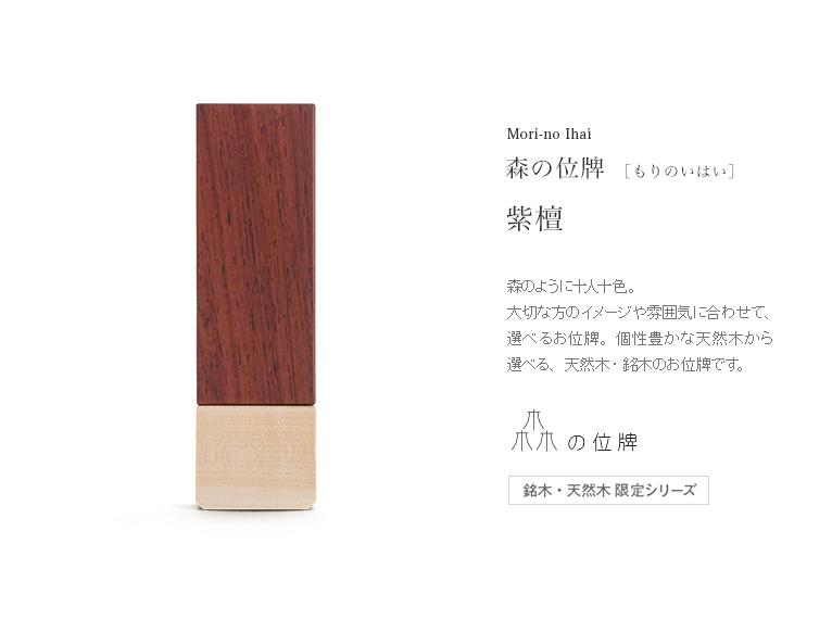 森の位牌 3.5寸 チンチャン 限定銘木・天然木