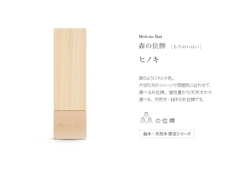 森の位牌 3.5寸 檜(ヒノキ) 限定銘木・天然木