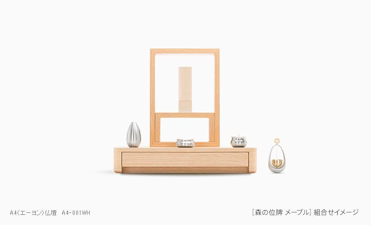 森の位牌 3.5寸 檜(ヒノキ) 限定銘木・天然木 お仏壇との組合せイメージ