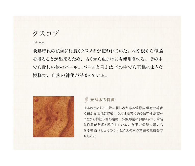 天然木の特徴について