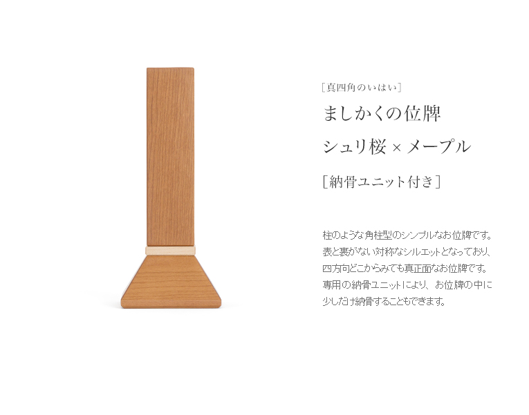 ましかくの位牌 3.5寸 シュリ桜 納骨できるお位牌 限定銘木