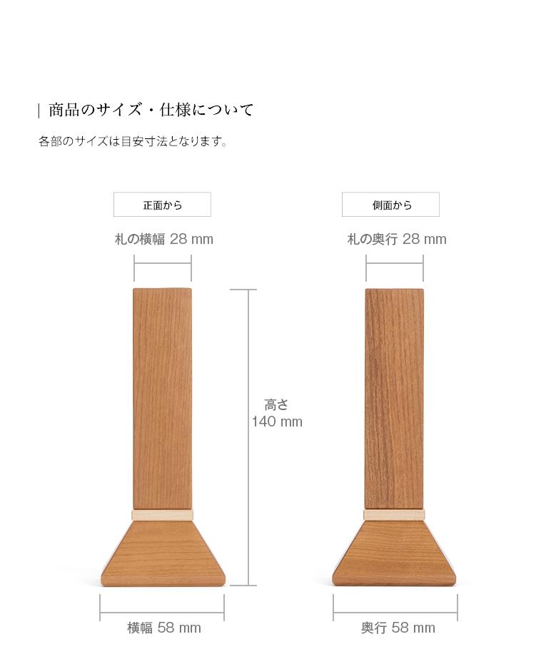 ましかくの位牌 3.5寸 シュリ桜 納骨できるお位牌 限定銘木 サイズ・大きさ