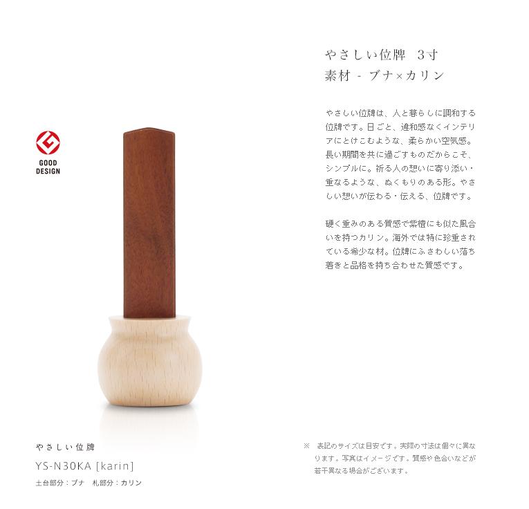 デザイン位牌 やさしい位牌 天然木 ブナ土台×カリン 3寸