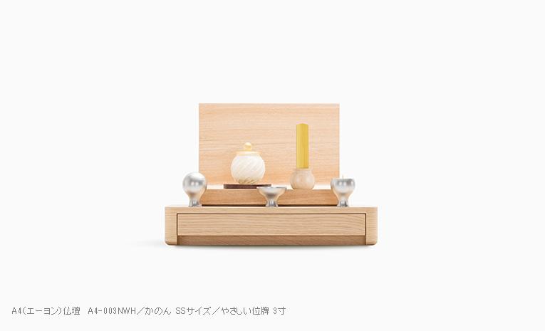 やさしい位牌 限定銘木 ブナ土台×アマレロ  3寸