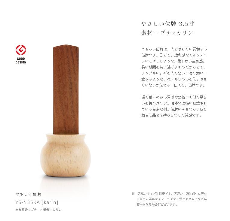 デザイン位牌 やさしい位牌 天然木 ブナ土台×カリン 3.5寸