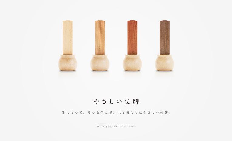 ミニ位牌 やさしい位牌 天然木 ブナ土台×白サクラ 手のひらサイズのまめ位牌