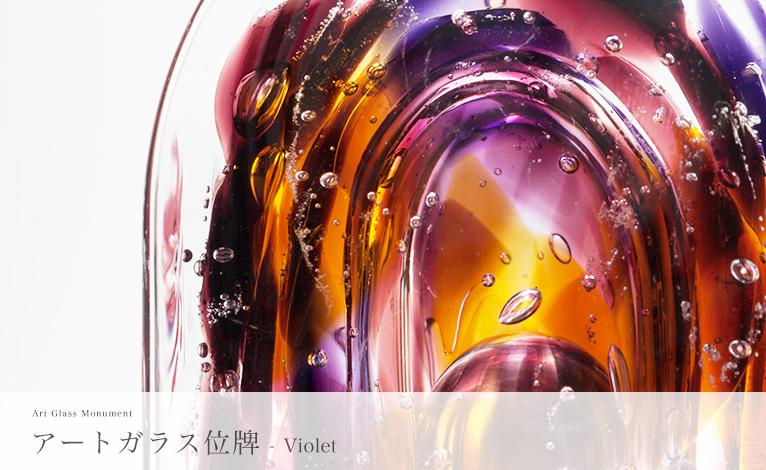 アートガラス位牌 バイオレット [光と色で優しくつつむ〜納骨できる位牌]