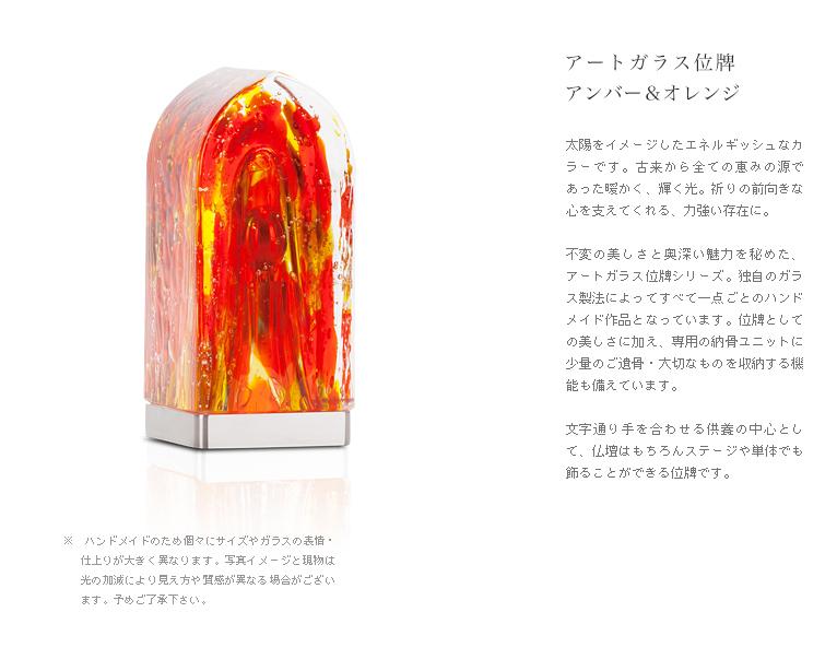 アートガラス位牌 アンバー&オレンジ [光と色で優しくつつむ〜納骨できる位牌]