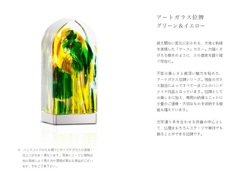 アートガラス位牌 グリーン&イエロー [光と色で優しくつつむ〜納骨できる位牌]