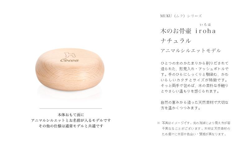 ミニ骨壷 持ち運べる木のお骨壷 iroha-いろは ペット・アニマルシルエットデザイン [ナチュラル|無垢仕上げ]