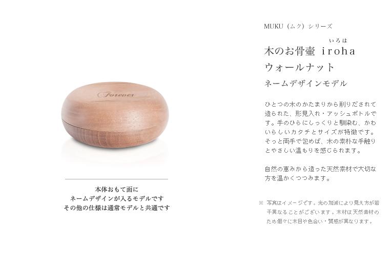 ミニ骨壷 持ち運べる木のお骨壷 iroha-いろは ネームデザイン [ウォールナット|無垢仕上げ]