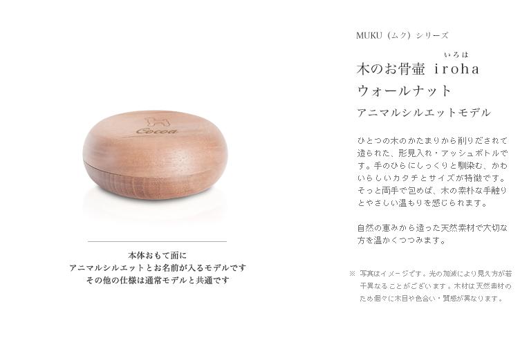 ミニ骨壷 持ち運べる木のお骨壷 iroha-いろは ペット・アニマルシルエットデザイン [ウォールナット|無垢仕上げ]