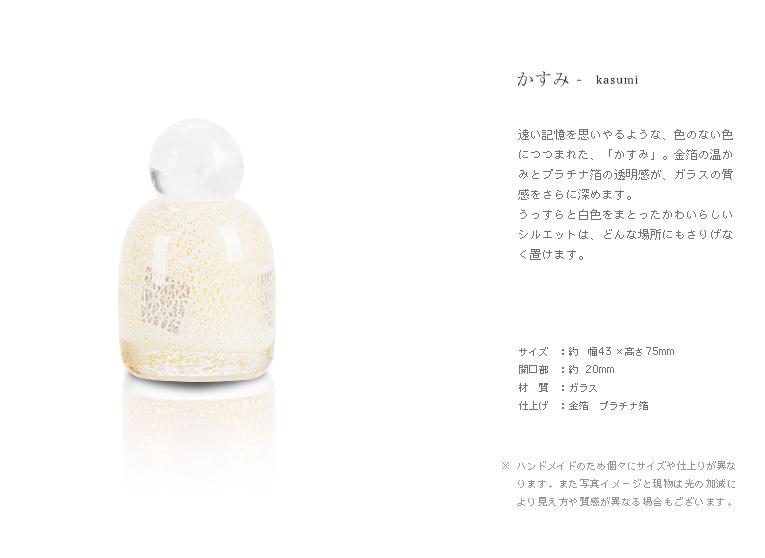ミニ骨壷 アートガラス骨壷ミニシリーズ 【かすみ】
