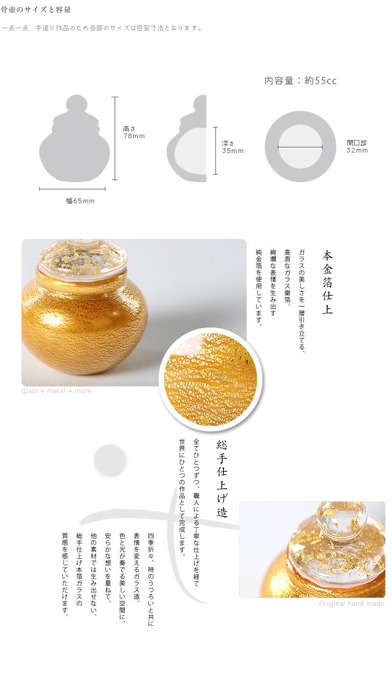 ミニ骨壷 アートガラス骨壷ミニシリーズ 【こはく】