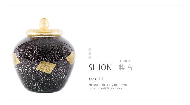 ミニ骨壷 アートガラス骨壷 紫音 - SHION LLサイズ