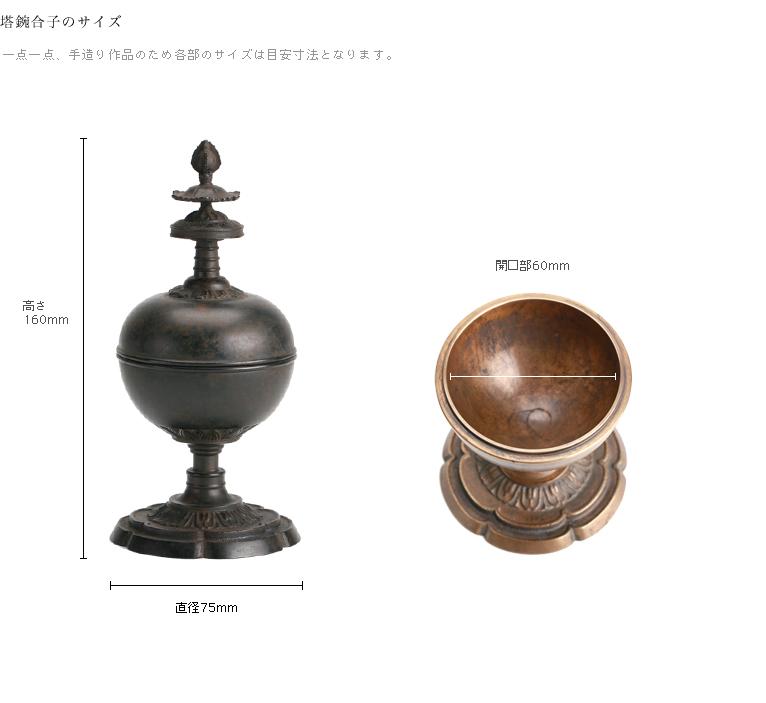 ミニ骨壺 塔鋺合子