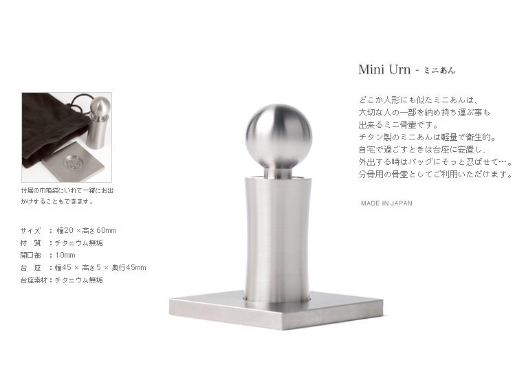 ミニ骨壺 Mini Urn ミニあん