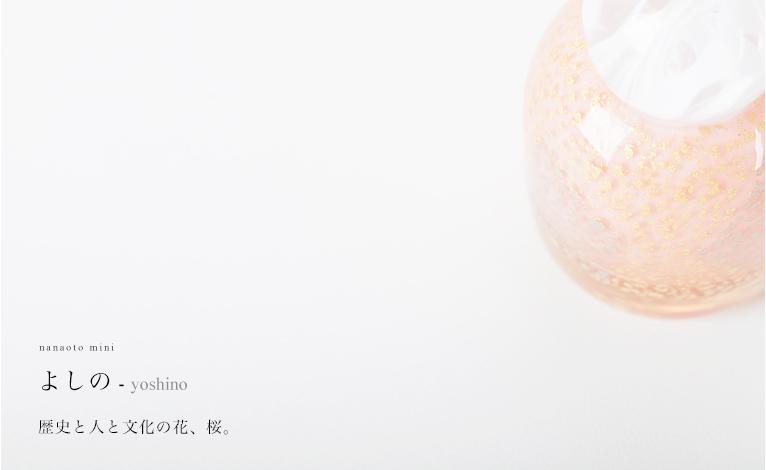 ミニ骨壷 アートガラス骨壷ミニシリーズ 【よしの】