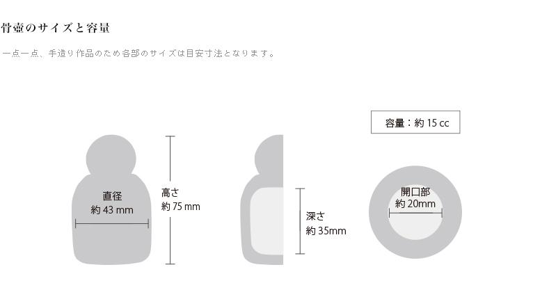 ミニ骨壷 アートガラス骨壷ミニシリーズ 【さく】
