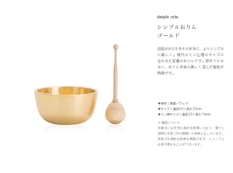 仏具おりん-シンプルおりん ゴールド