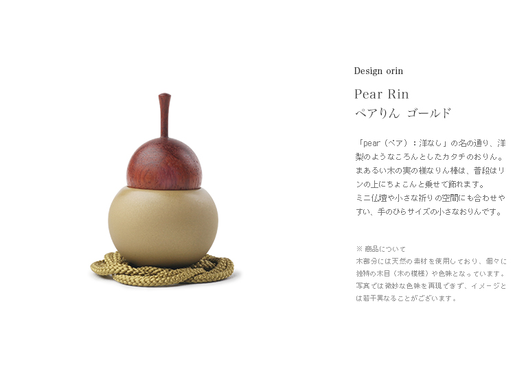 仏具おりん-仏具おりん お鈴 ペアりん(pear)ゴールド