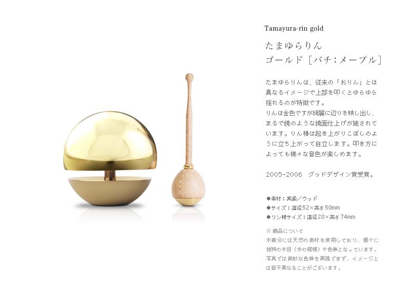 仏具おりん-仏具おりん お鈴 たまゆらりん ゴールド&リン棒(メープル)