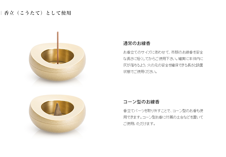 火立&香立 虹(にじ)-ゴールド