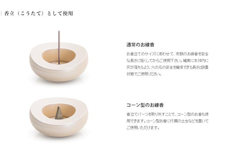 火立&香立 虹(にじ)-カメオベージュ