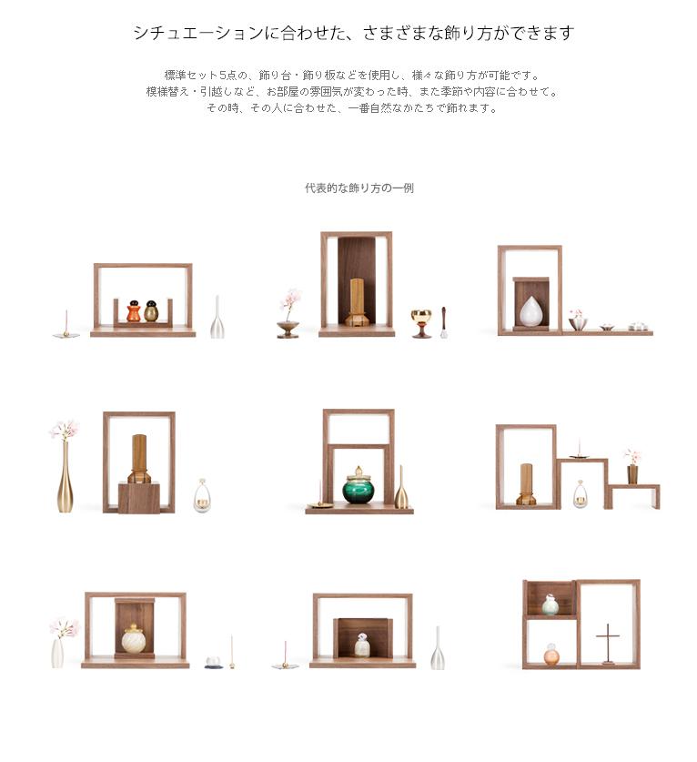 ミニ仏壇 A4仏壇(エーヨン仏壇) A4-001WL ウォールナット [A4サイズのお仏壇]