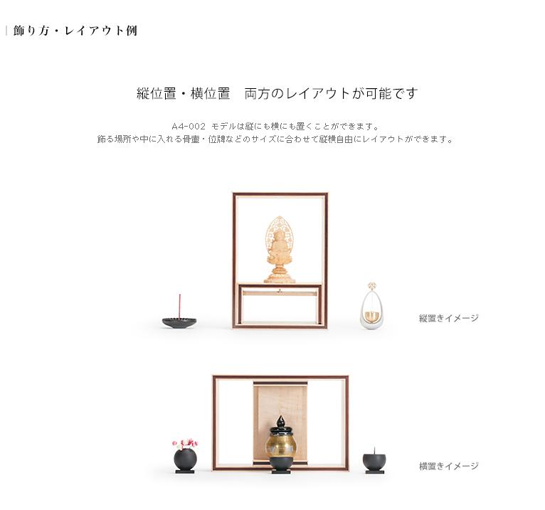 ミニ仏壇 A4仏壇(エーヨン仏壇) A4-002MP メープル [A4サイズのお仏壇]