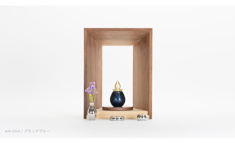 ミニ仏壇 A4仏壇(エーヨン仏壇) A4-004 ウォールナット無垢 [A4サイズのお仏壇]
