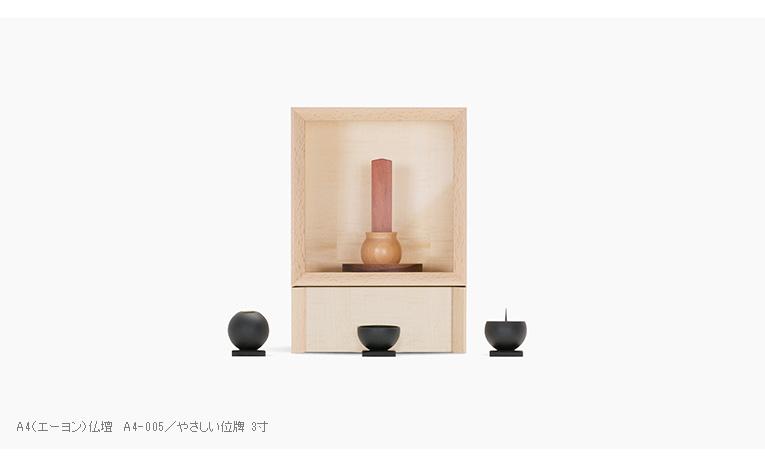 ミニ仏壇 A4仏壇(エーヨン仏壇) A4-005NA ナチュラル [A4サイズのお仏壇]