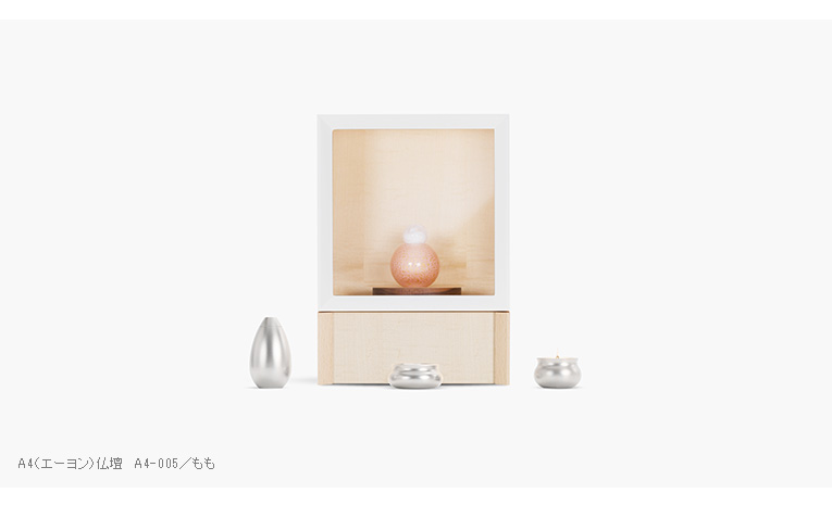 ミニ仏壇 A4仏壇(エーヨン仏壇) A4-005WH ホワイト [A4サイズのお仏壇]