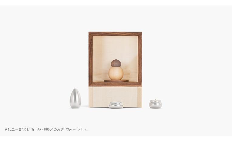ミニ仏壇 A4仏壇(エーヨン仏壇) A4-005WL ウォールナット [A4サイズのお仏壇]