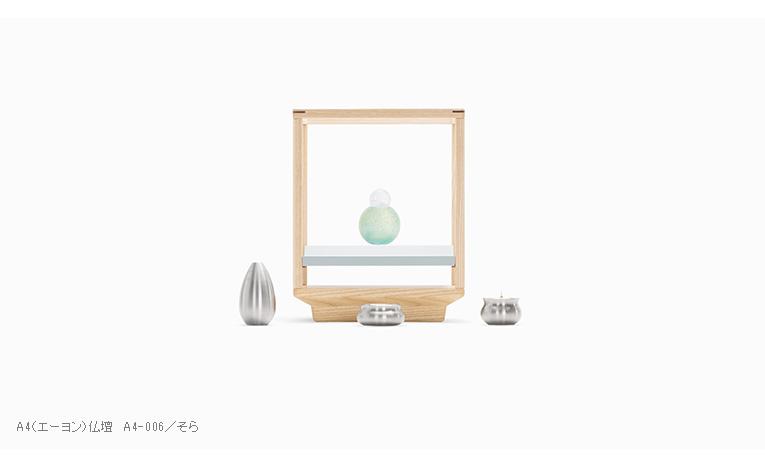 ミニ仏壇 A4仏壇(エーヨン仏壇) A4-006BL ブルー [A4サイズのお仏壇]