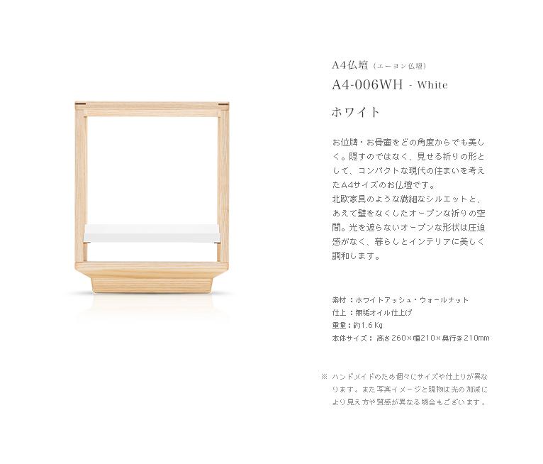 ミニ仏壇 A4仏壇(エーヨン仏壇) A4-006WH ホワイト [A4サイズのお仏壇]