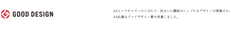 A4仏壇(エーヨン仏壇)|グッドデザイン賞受賞
