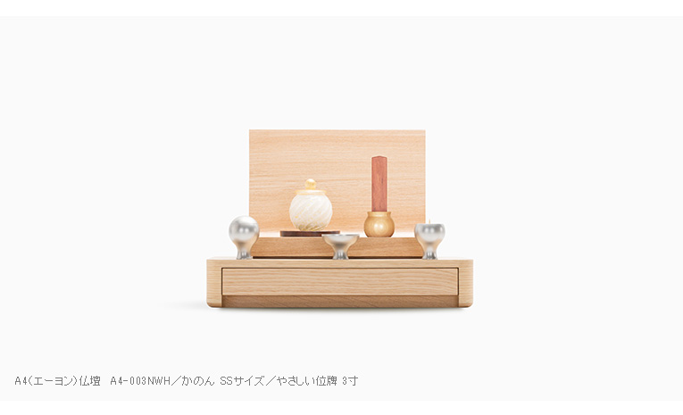 ミニ仏壇 A4仏壇 専用ステージ台 ホワイトオーク [エーヨン仏壇専用ステージ]