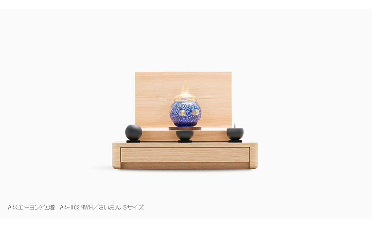 ミニ仏壇 A4仏壇 A4-003NWH ホワイトオーク 専用ステージ台WHセット [A4サイズのお仏壇]