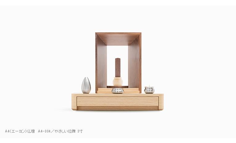 ミニ仏壇 A4仏壇 A4-004 ウォールナット 専用ステージ台WHセット [A4サイズのお仏壇]