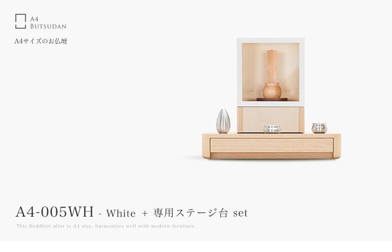 ミニ仏壇 A4仏壇 A4-005WH ホワイト 専用ステージ台WHセット [A4サイズのお仏壇]