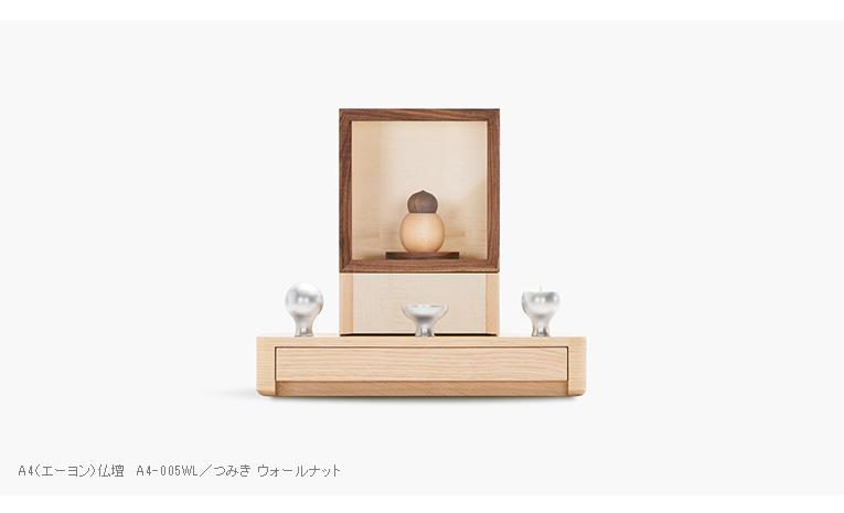 ミニ仏壇 A4仏壇 A4-005WL ウォールナット 専用ステージ台WHセット [A4サイズのお仏壇]