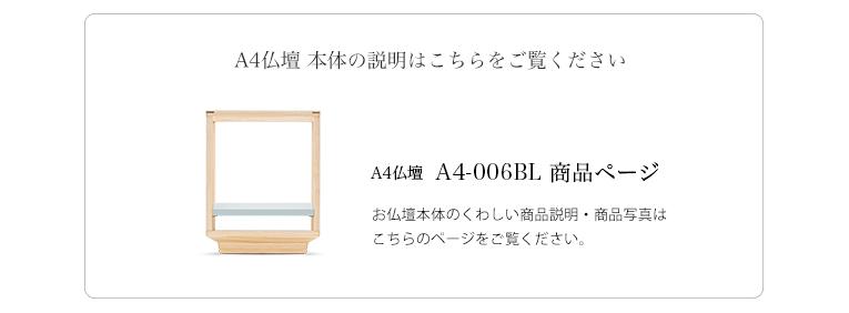 ミニ仏壇 A4仏壇 A4-006BL ブルー 専用ステージ台WHセット [A4サイズのお仏壇]