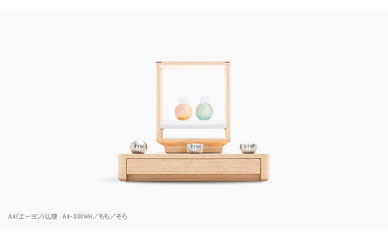 ミニ仏壇 A4仏壇 A4-006WH ホワイト 専用ステージ台WHセット [A4サイズのお仏壇]