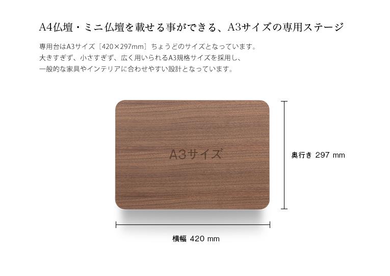 ミニ仏壇 A4仏壇 A4-001WL ウォールナット 専用ステージ台WLセット [A4サイズのお仏壇]