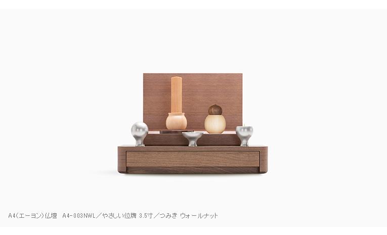 ミニ仏壇 A4仏壇 A4-003NWL ウォールナット 専用ステージ台WLセット [A4サイズのお仏壇]