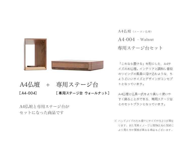 ミニ仏壇 A4仏壇 A4-004 ウォールナット 専用ステージ台WLセット [A4サイズのお仏壇]